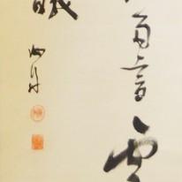 勝海舟_二行書_無聲_hp写真2