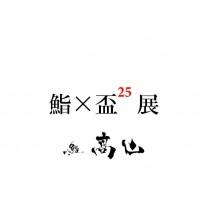 """Sushi Takayama """"Sushi × sakazuki<span class=""""supText"""">25</span>"""""""