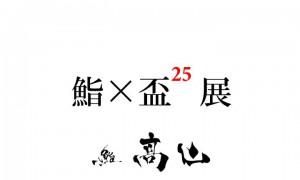 【鮨髙山】 鮨×盃25展 リーフレット下書き 1113
