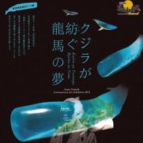 (Japanese) キラメッセ室戸鯨館 夏季特別現代アート展 「クジラが紡ぐ龍馬の夢」